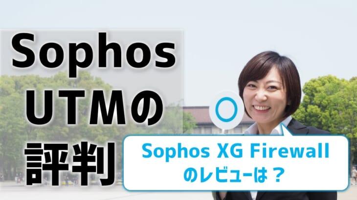 【Sophos(ソフォス)UTMの評判】XG Firewallのレビューは?