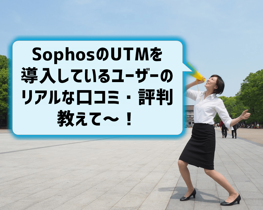 Sophos(ソフォス)UTMの評判