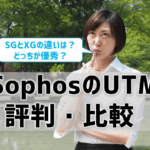 SophosのUTMの評判は?進化したSophos XG Firewallは他社UTMより優秀ってホント⁉