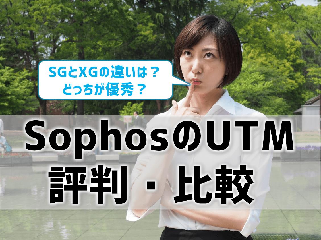 SophosのUTMの評判・比較!SGとXGの違いとは?