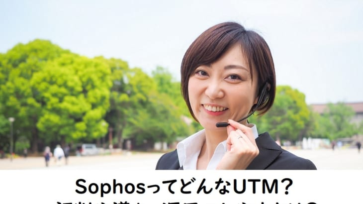 【SophosのUTMの評判と比較】Sophosは技術が光る老舗セキュリティベンダー