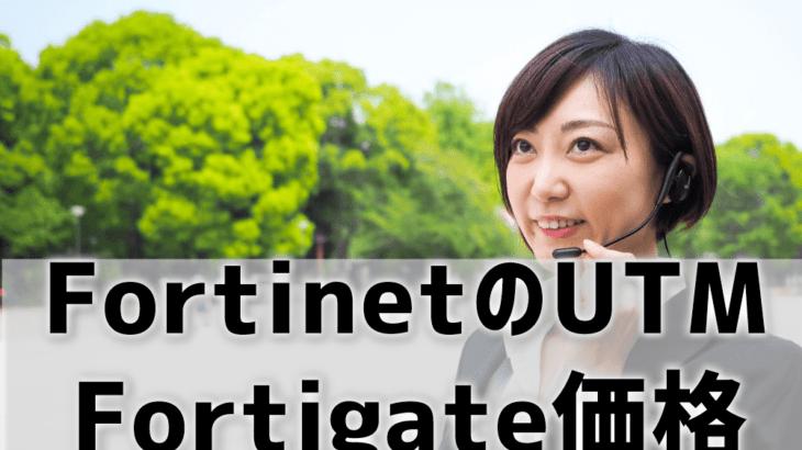 【FortinetのUTM Fortigate価格相場】保守や本体の組み合わせ方で異なる価格例も!