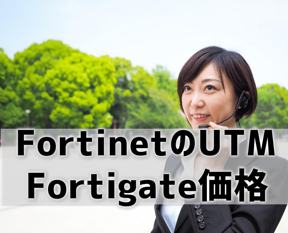FortinetのUTM Fortigateの価格