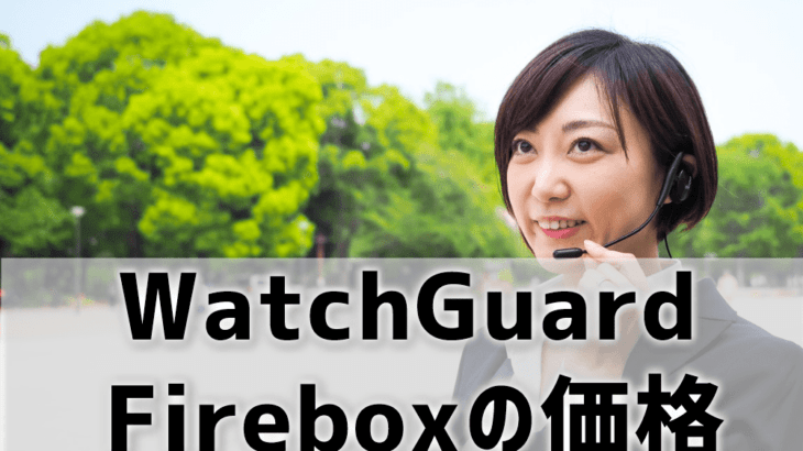 WatchGuard Fireboxの価格は?