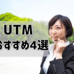 【UTMおすすめランキング】実績・価格・機能・サポートは?IT商材専門家が選ぶ
