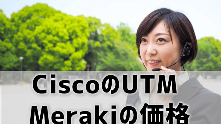 【CiscoのUTM Meraki価格相場】組み合わせ価格例をIT商材専門家が紹介