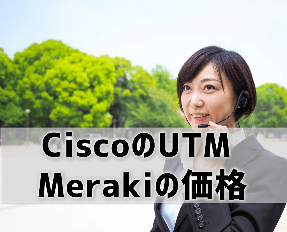 CiscoのUTM Merakiの価格相場は?