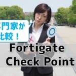 FortigateとCheckPointを比較【専門家監修】