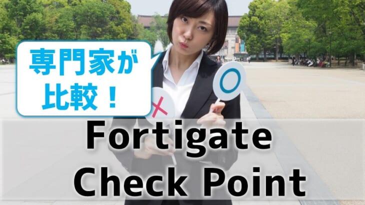 FortigateとCheckPointを比較