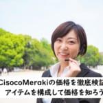 【Cisco Merakiの価格を徹底検証】MerakiのUTMは組み合わせが必須!