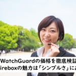 【WatchGuardの価格相場を検証!】Fireboxはシンプルな買い方ができて魅力的!