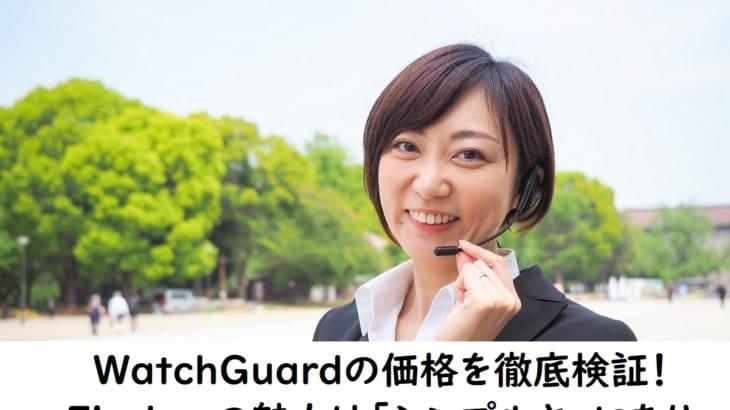 【WatchGuardの価格を徹底検証!】Fireboxはシンプルな買い方ができて魅力的!