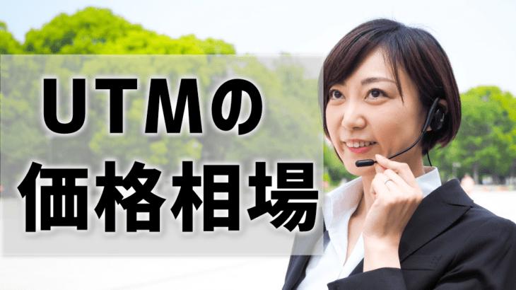 【UTMの価格相場】会社規模別に比較! IT商材専門家が分かりやすく解説