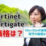【Fortinet Fortigate価格】50e/60eは?保守価格は?