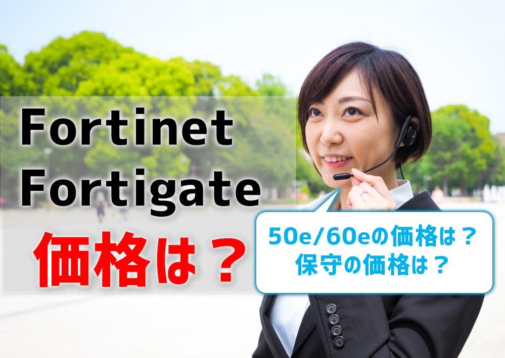 Fortinet Fortigateの価格は?