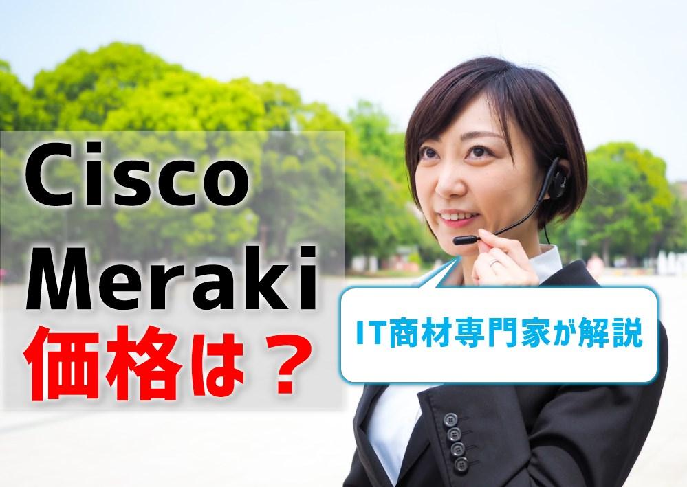 Cisco Merakiの価格
