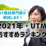 【2021年・UTMおすすめランキング】専門家が選ぶメーカーは?
