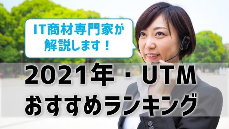 2021年UTMおすすめランキング