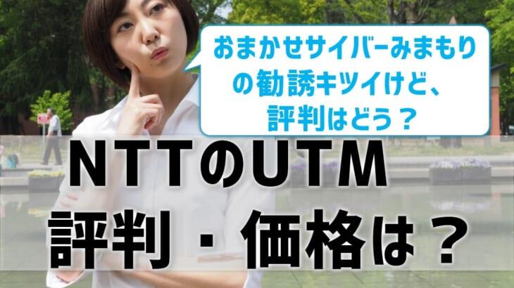 NTTのUTMの評判価格は?おまかせサイバーみまもりを解説