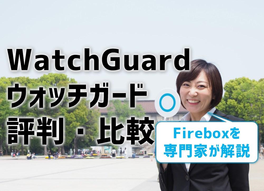 WatchGuard(ウォッチガード)の評判比較