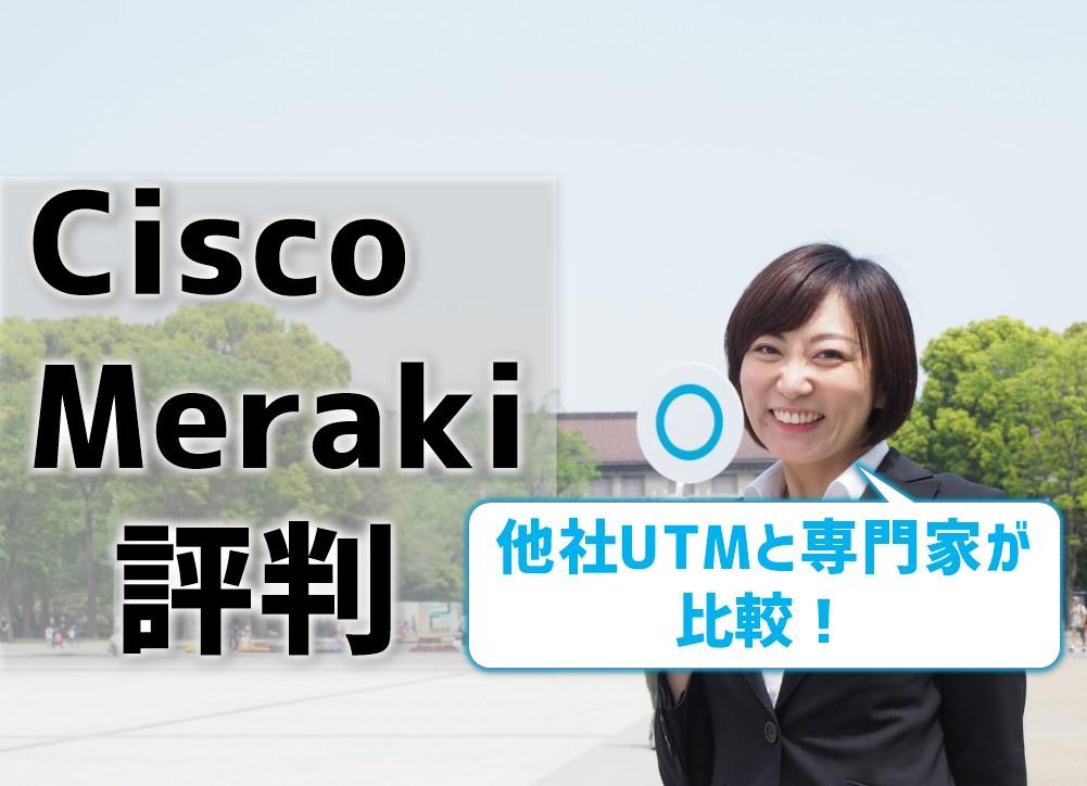 Cisco Merakiの評判