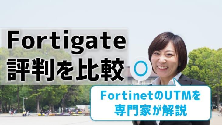 Fortigateの評判を比較