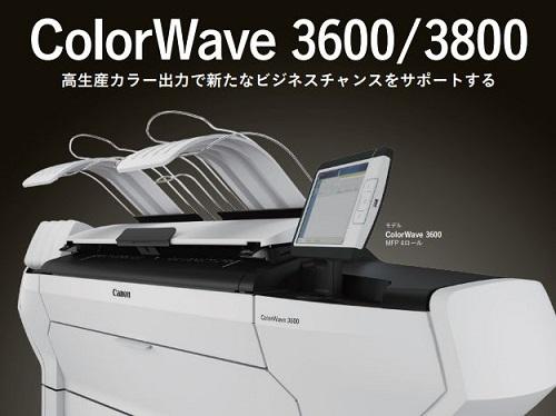ColorWave3600/ColorWave3800の特長