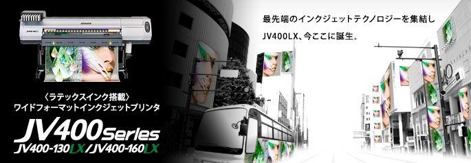 JV400LXシリーズ