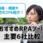 おすすめRPAを比較!
