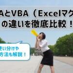 RPAとVBA(Excelマクロ)の違いを徹底比較!