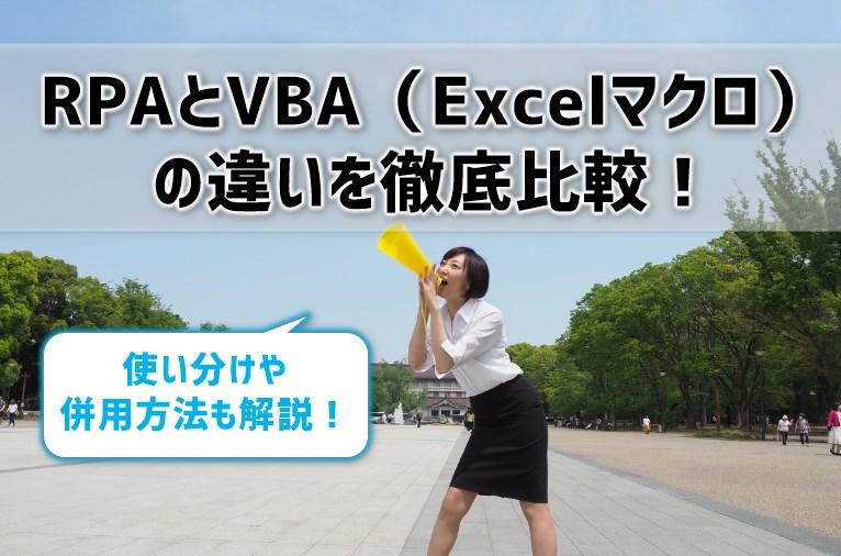 RPAとVBA(Excelマクロ)の違いを徹底比較!使い分けや併用方法も解説!