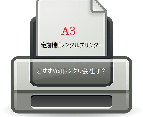 【オススメの定額レンタルプリンター】A3サイズで選ぶなら?