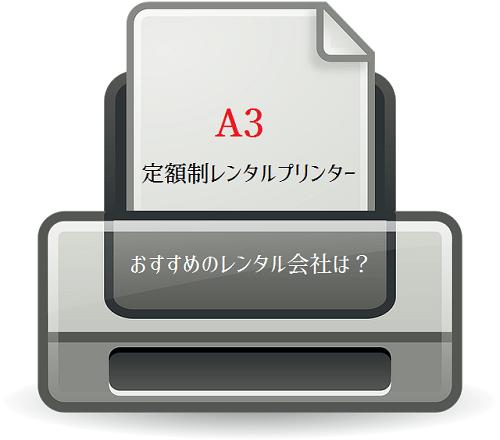 A3プリンターレンタル