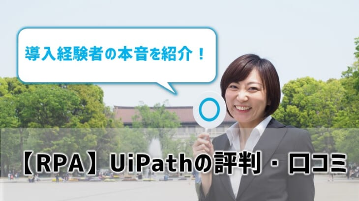 【RPA】UiPathの評判・口コミを紹介!