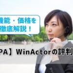 【RPA】WinActorの評判は?機能・価格を徹底解説!