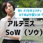 【SoW(ソウ)】アルテミスのセキュリティWi-Fiは安い!中小企業におすすめ