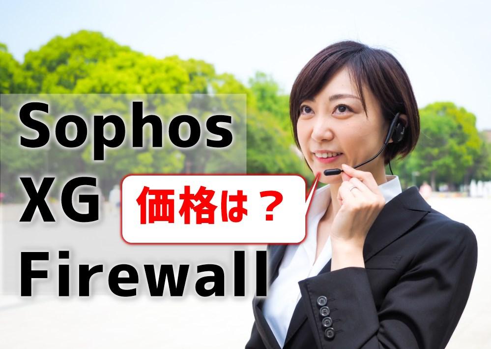Sophos XG Firewallの価格は?