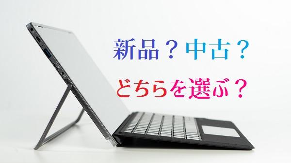法人用中古パソコン
