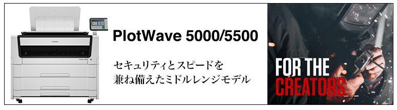キヤノンPlotWave5000